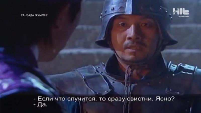 Ханзада Жумонг 50 бөлім