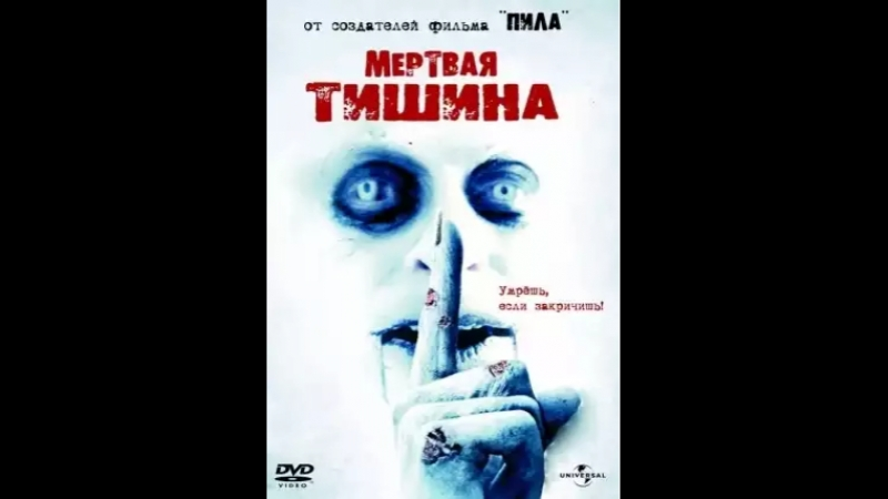 Мертвая тишина Dead Silence 2007
