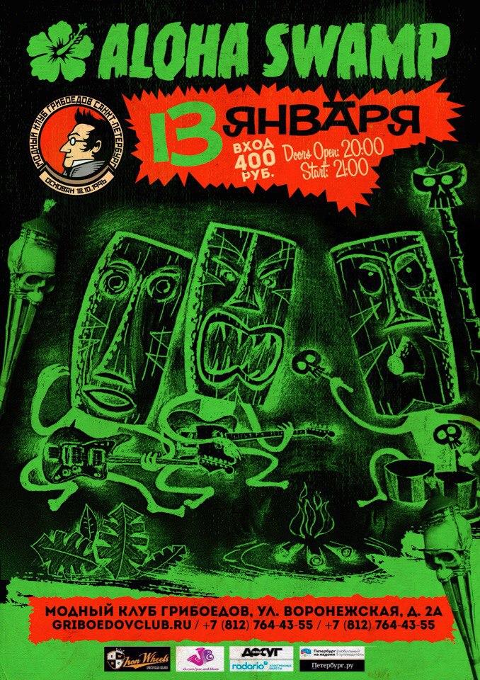13.01 Aloha Swamp в модном клубе Грибоедов!