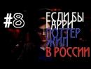 Alex Enigmix Если бы Гарри Поттер жил в России 8 Переозвучка