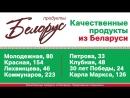 Белорус магазин продуктов из Беларуси