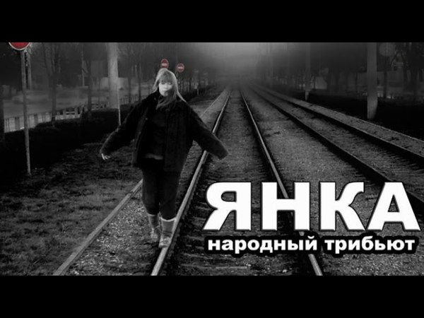 Янка Народный трибьют Таня Гамза На дороге пятак Я Дягилева