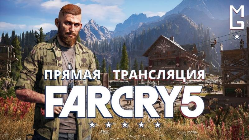Far Cry 5 Приоткрываем Врата Эдема и предлагаем свои книжечки