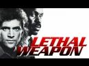 Смертельное оружие 1987 ОРТ VHSRip