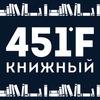 Книжный 451F