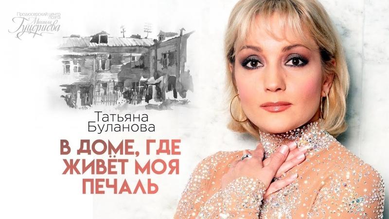 Татьяна Буланова - В доме, где живёт моя печаль