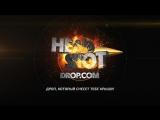 HEADSHOTDROP.COM - дроп, который снесет тебе крышу