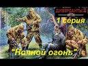 В тылу врага: Диверсанты -2 прохождение, 1 серия. Миссия Ночной огонь.