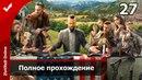 Far Cry 5 Прохождение - Часть 27. Полное неспешное прохождение.