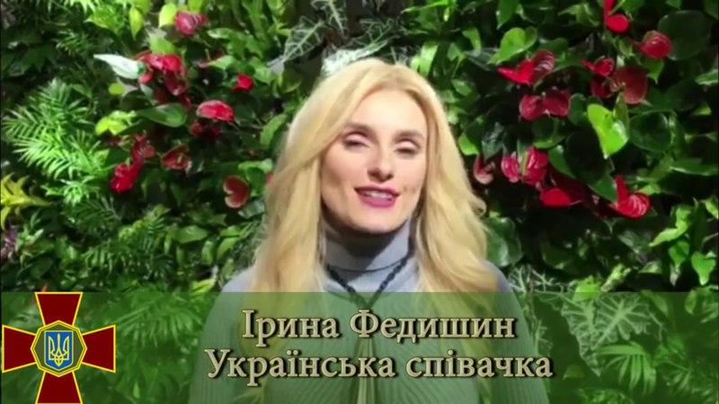 Ірина Федишин привітала 2 Галицьку бригаду