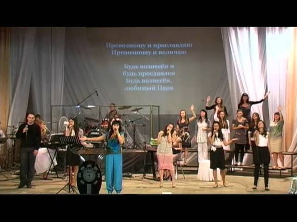 Благая Весть Черкассы 2011.09.04 Прославление