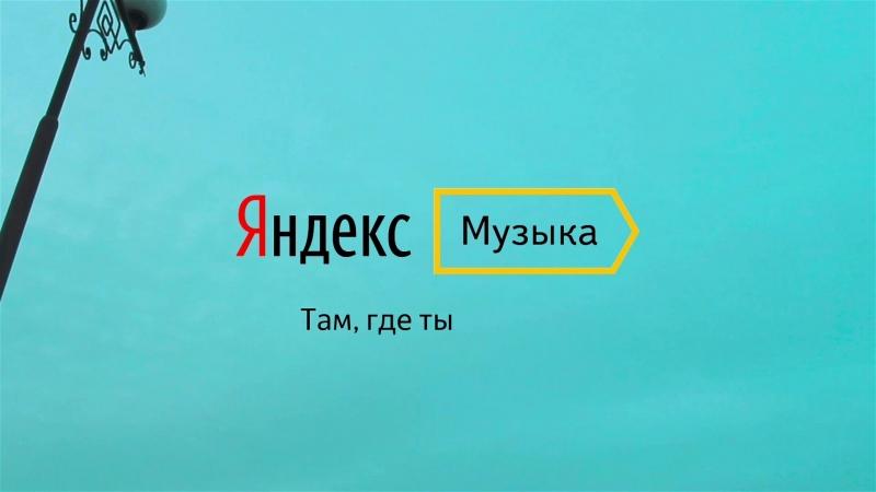 2 место - Яндекс музыка