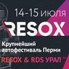 Фестиваль Resox & RDS Урал 2018