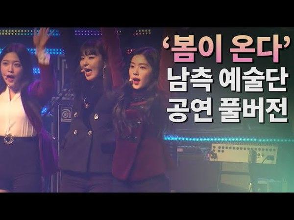 [풀버전] '봄이 온다'…예술단 평양공연 평화ㆍ협력 기원 / 연합뉴스TV (YonhapnewsTV)