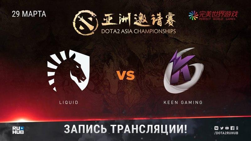 Liquid vs Keen Gaming DAC 2018 Lum1Sit Adekvat