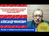 Пермское дело навального. Мнения: Александр Минкович - эксперт по избирательному законодательству