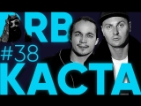 Big Russian Boss Show #38 | Каста | Хамиль и Змей