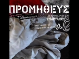 RE-Pac - Спартак Versus Прометей (Rap-Info.Com)