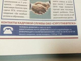 Свежие вакансии в оао сургутнефтегаз работа в осташкове свежие вакансии центр занятости