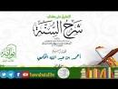 تعليق على شرح السنة للإمام البربهاري ( الدرس الثاني 02 ) الشيخ أحمد بن عبد الله الحكمي