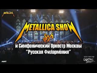 26 апреля - Metallica Show с Оркестром в Кремле!