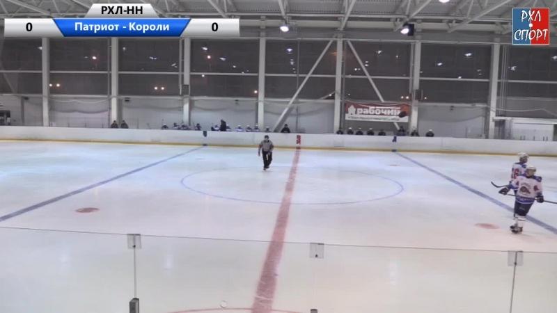 Патриот - Короли (1 игра плей офф)
