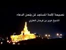نصيحة لأئمة المساجد لمن يلحن الدعاء الشيخ عزيز بن فرحان العنزي حفظه الله
