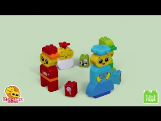 LEGO_DUPLO_My_First_Emotion_10861