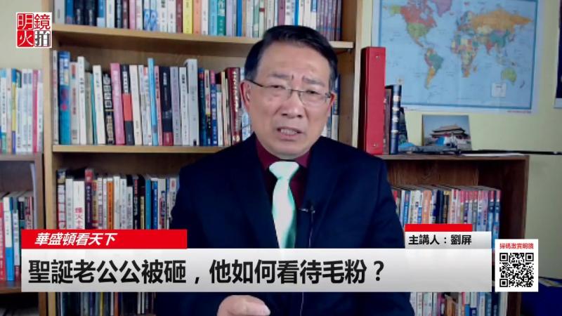 直播:聖誕老人如何看待毛粉,面對中國崛起,美國經濟地位衰退了嗎?(《華盛頓看天下》2017年12月26日) - YouTube