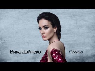 Вика Дайнеко - Скучаю (pre-release)