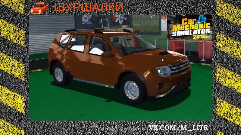 Car Mechanic Simulator 2015 кроссовер Mioveni Urs 15