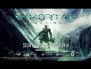 Immortal Unchained [PS4⁄XOne⁄PC] Gameplay Trailer Closed Alpha Announcement