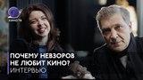 Почему Невзоров не любит кино? Интервью Зинаиды Пронченко