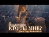 Дима Дембицкий х Лицо Под-Капюшоном - Кто ты мне