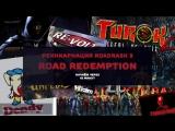 Road Redemption (новый RoadRash) — канал Игры неподвластные времени