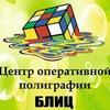 """Центр оперативной полиграфии """"БЛИЦ"""""""