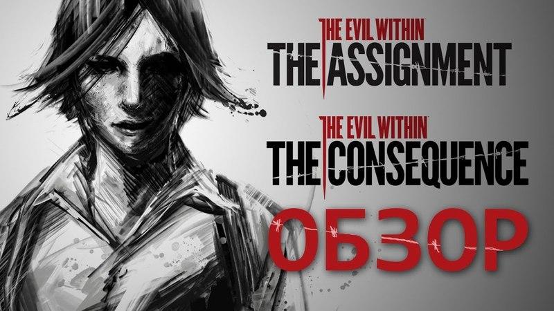 The Evil Within DLC - Красавица и чудовище. Обзор Zulin's v-log