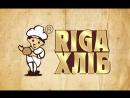 Ассортимент продукции Рижский Хлеб