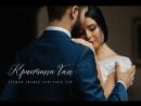 Даниил и Мария Кристина Ган - студия свадеб