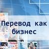 """Онлайн-курс """"Перевод как бизнес"""""""