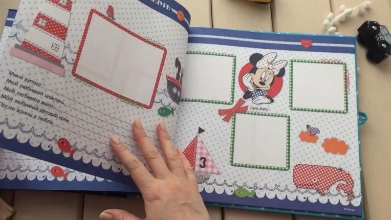 Мамин дневник с Микки Маусом