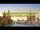 Незабываемые путешествия с GLOBAL TRAVEL LEISURE!