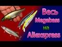 Весь Megabass на Aliexspress. Лучшие копии Megabass.