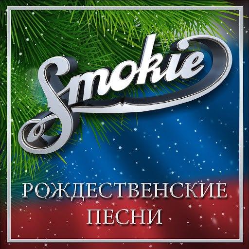 Smokie альбом Рождественские Песни