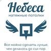 НЕБЕСА натяжные потолки в Гатчине и СПб NEBESA