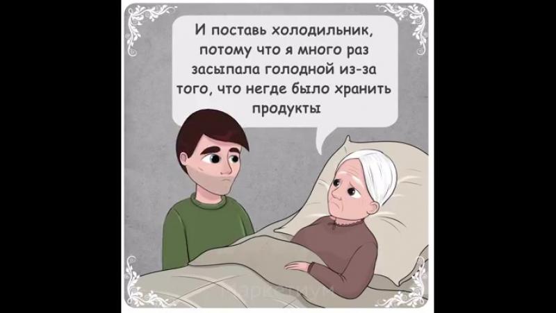 Сын отдал свою пожилую мать в дом престарелых