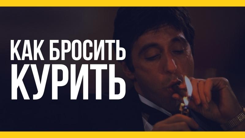 Как бросить курить [Якорь _ Мужской канал]