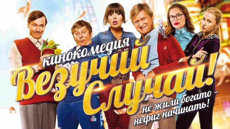 Новая комедия от Уральских Пельменей смотреть онлайн без регистрации