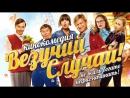 Новая комедия от Уральских Пельменей