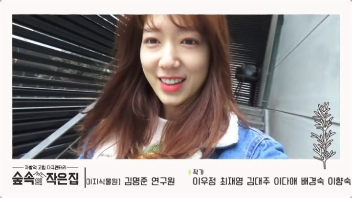 """💕Park Shin Hye 박신혜 FC ONLY💕 on Instagram """"[Preview] tvN Little House in the Forest Ep.4 2018.04.27 🏡 Full Episode 🏡Ep.3…"""""""